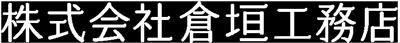 株式会社倉垣工務店ホームページ
